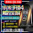 台灣現貨  小米手環4 優惠組合 錶帶+...