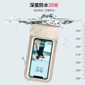 手機防水袋潛水套游泳漂流觸屏通用防塵袋夏洛特居家