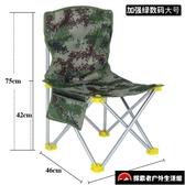 戶外野外釣魚野營折疊椅子便攜迷彩靠背【探索者户外】