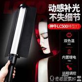 美顏燈神牛LED補光棒 LC500棒燈 冰燈攝影燈手持補光燈人像外拍錄像便攜拍照 爾碩LX