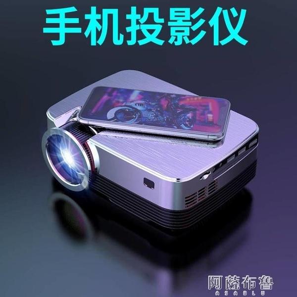 投影儀 新款手機投影儀家用wifi無線同屏一體機家用小型便攜式投墻上看電影高清宿舍 阿薩布魯