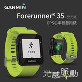 【GARMIN 穿戴裝置】Forerunner 35(螢光綠) GPS心率智慧跑錶 腕錶 手錶 運動錶 全能錶健身腕錶
