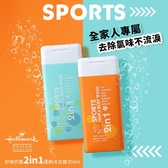 Hallmark合瑪克 抗氯運動洗髮沐浴 350ml 花香/海洋香【BG Shop】2款可選