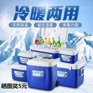 奶茶桶/冰桶 保溫箱冷藏車載冰箱戶外商用冰桶外賣大小號便攜保鮮箱家用冷藏箱【快速出貨】