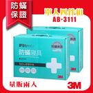 【防?保證 公司貨】(量販兩入) 買越多越划算!  3M 防蹣寢具 單人四件組 AB-3111