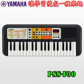 【非凡樂器】YAMAHA PSS-F30 手提電子琴 輕便小巧 / 公司貨保固(鍵盤)