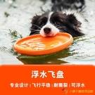 飛盤狗專用飛碟耐咬訓犬軟大中小型寵物玩具【小獅子】