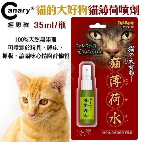 『寵喵樂旗艦店』Canary經思確《貓的大好物-貓薄荷噴劑》35ml 成貓適用