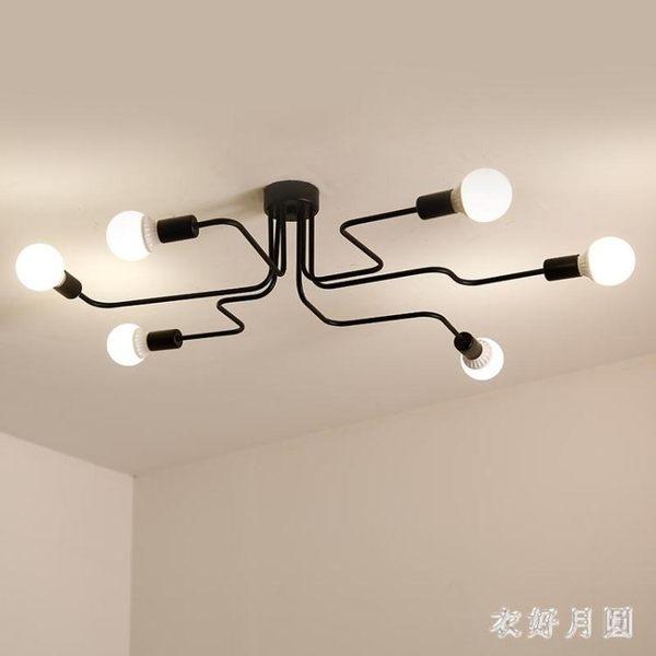 110v客廳燈LED臥室吸頂燈簡約現代網紅餐廳工業風蜘蛛燈飾 JH854【衣好月圓】