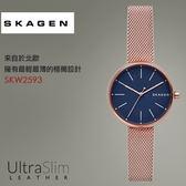 SKAGEN 北歐超薄時尚設計腕錶 30mm/丹麥/簡約設計/米蘭帶/女錶/SKW2593 現貨!