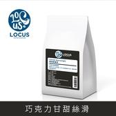 義式研磨咖啡豆│LOCUS洛克斯【星空】-巧克力甘甜絲滑風味