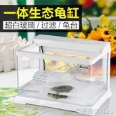 魚缸 森森帶曬臺水龜缸小烏龜缸小型中型玻璃魚缸水陸缸龜箱養烏龜的缸 igo克萊爾