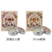 泰國 Beauty Cottage 法式浪漫固體香膏(14g) 玫瑰女人香/Chloe經典 2款可選【小三美日】
