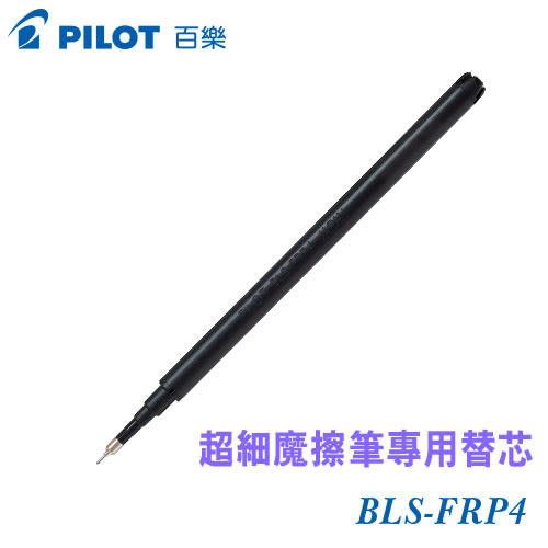 PILOT 百樂 BLS-FRP4 超細魔擦筆替芯 0.4mm / 支