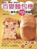 書百變麵包機