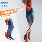 鞋垫迪卡儂加厚緩沖彈力吸汗透氣鞋墊男女籃球跑步運動減震R700 RUNS 伊蘿鞋包