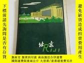 二手書博民逛書店罕見老筆記本.北京(內有圖片)Y212829