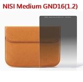 【聖影數位】耐司 NISI Medium GND16(1.2) 降4格 ND減光鏡 150X170mm