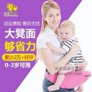 嬰兒背帶腰凳單凳寶寶坐凳兒童抱小孩腰登前抱式外出簡易輕便四季【小艾新品】