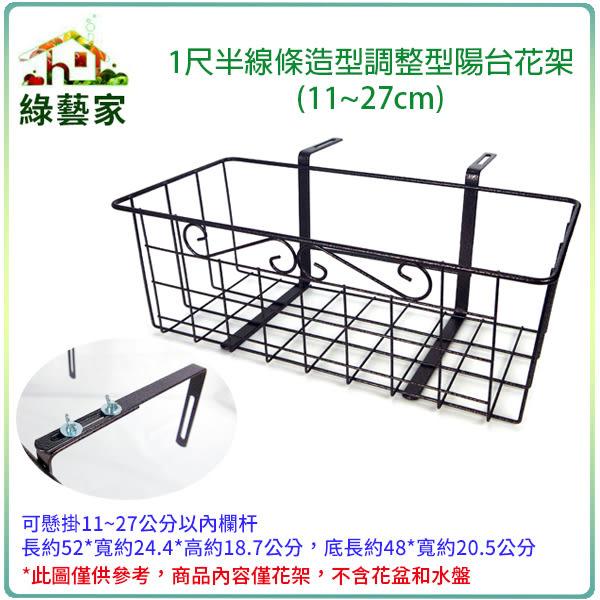 【綠藝家006-A29】1尺半線條造型調整型陽台花架(11~27cm)
