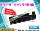 BROTHER TN360 高品質黑色環保碳粉匣 適用於7030/7040/2140/2170W/7340/7440N/7840W