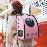 寵物背包外出便攜雙肩包狗狗提包胸前包貓咪泰迪寵物包貓包igo「夢娜麗莎精品館」