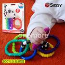 【one more】美國代購 100%正品 美國Sassy ring o'links 咬咬環/ 9色扣環固齒玩具/嬰幼兒益智玩具