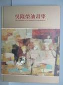 【書寶二手書T1/藝術_PPW】吳隆榮油畫集_2014年