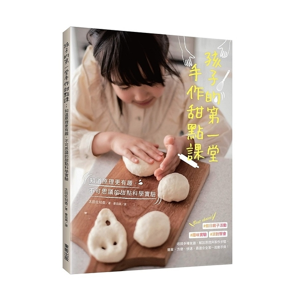 孩子的第一堂手作甜點課(知道原理更有趣.不可思議的甜點科學實驗)