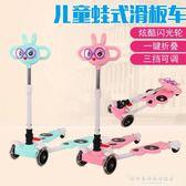 滑板車兒童2-3-6-8歲4初學者剪刀四輪雙腳蛙式小孩溜溜踏板劃板車CY『韓女王』