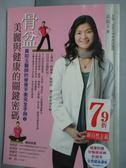 【書寶二手書T9/醫療_HDY】骨盆-美麗與健康的關鍵密碼 黃如玉醫師的脊骨平衡完全手冊_黃如玉