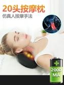 頸椎按摩器頸部腰部肩背部頸肩充電多功能全身電動儀揉捏枕頭家用  LX HOME 新品