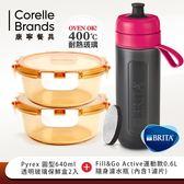 【美國康寧Pyrex】圓型640ml 玻璃保鮮盒2入+BRITA 運動濾水瓶0.6L/紅★含濾片1