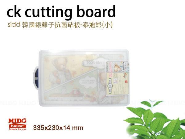 sidd 韓國銀離子抗菌砧板 泰迪熊 (小)《Mstore》
