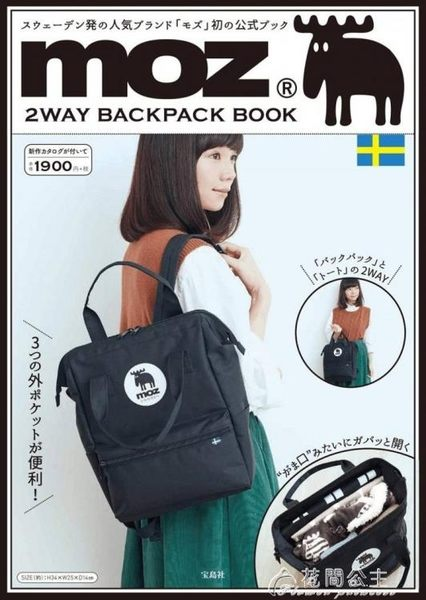 日本雜志北歐風高品質多功能大容量兩用途後背包休閒百搭雙肩包女花間公主