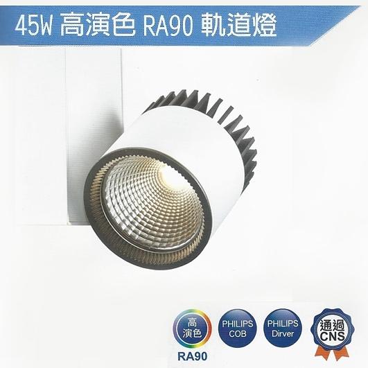 【燈王的店】LED 45W Ra90 黑鑽石軌道燈 白框/黑框 全電壓 LED-TR45FL