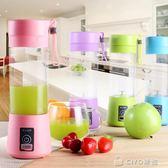 充電式榨汁杯電動迷你便攜果汁杯料理攪拌杯多功能小型家用榨汁機     ciyo黛雅