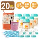 台灣專利 寬口150ml PPSU儲存瓶 母乳儲奶瓶+冰寶+奶瓶衣+保冷袋 20件套【A10099】