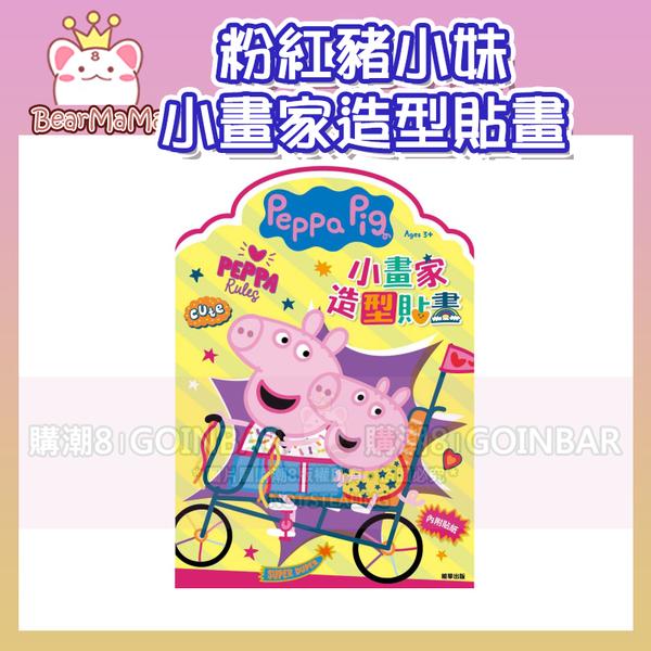 粉紅豬小妹 小畫家造型貼畫 (購潮8)