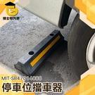 汽車庫停車位擋車器 阻車器 車輪定位器 橡膠減速帶板 防撞限位器 博士特汽修 SB47014080