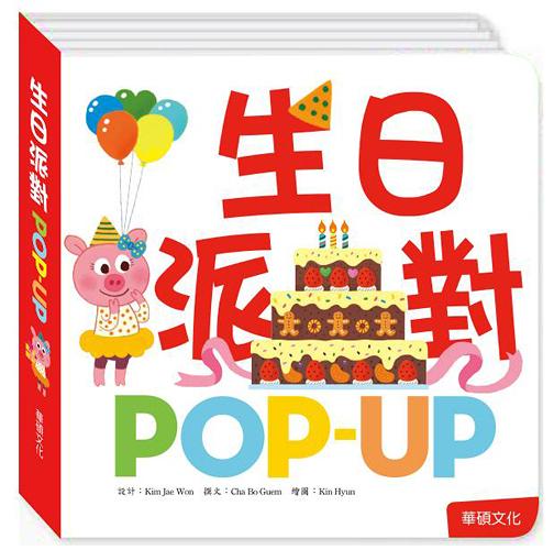 Pop up.3:生日派對(繪本故事系列P003)【立體書】