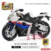 機車模型 卡威S1000R摩托車玩具機車模型大號男孩聲光1:12合金兒童玩具車 3色