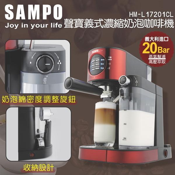 贈*磨豆機(超值全套組)【聲寶】20Bar義式濃縮奶泡咖啡機/高壓萃取HM-L17201CL 保固免運