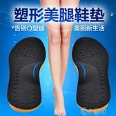 矯正鞋墊 o型腿矯正鞋墊成人兒童扁平足糾正外八字足內翻神器男女x形腳抖音
