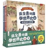 用全景地圖學世界史(套書)