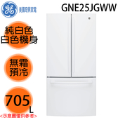 【美國奇異GE】705L 法式三門冰箱 GNE25JGWW 純白門板白色機身 送基本安裝