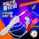 手機全民K歌 通用型二代一體式耳機麥克風 蘋果安卓 網紅卡拉OK專用