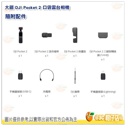 SanDisk 128G卡+STC鋼化貼+頸帶+ DJI Pocket 2 標配版 公司貨