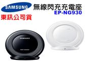 東訊 三星 S7/S7 edge NOTE8 原廠直立無線充電板 EP-NG930 無線閃充充電座 9V 閃電充/充電盤/S8/S8 edge+/Note8