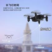 小無人機航拍迷你四軸飛行器玩具高清遙控飛機專業直升機充電兒童